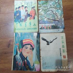 1970年《中国青年》第10期,第12期,1979年《中国青年》第5期,1978年《连环画报》第七期,每份4元,3份10元