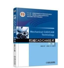 自考教材30454机械CAD/CAM技术第4四版王隆太机工社