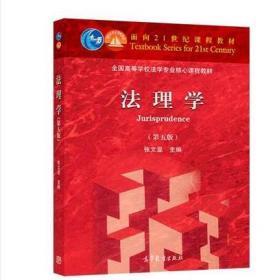法理学 第五版第5版 张文显 高等教育出版社 9787040499445