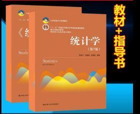 统计学 第7七版教材 学习指导书 贾俊平中国人9787300253510