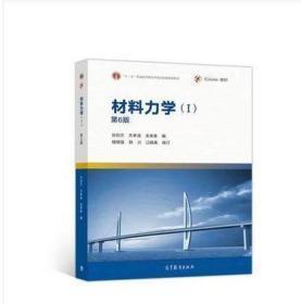 材料力学(I) 第6版 第六版 材料力学孙训方 9787040513622