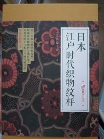 99博物艺术志:日本江户时代织物纹样