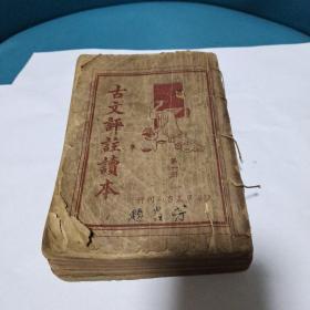 新式标点古文评注(全四册)