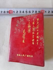吉林人民广播电台日记本     50件以内商品收取一次运费。