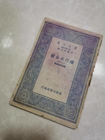 民国商务印书馆:万有文库:《续行水金鉴》(23)【皖北区庐江中学】