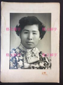 老照片 民国或五十年代 上海 美女 非常漂亮  上海王开照相馆 泛银 特大尺寸 照片净尺寸(不含衬版):约30cm,25cm