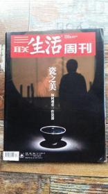 三联生活周刊2019年第34期 (如何观看一件瓷器)