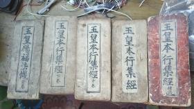 清代木刻本《玉皇本行集经》。。五本一套。