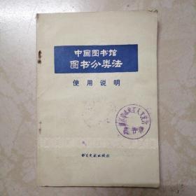 中国图书馆图书分类法使用说明