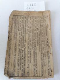 医宗金鉴 卷五十六 有损缺页  50件以内商品收取一次运费。