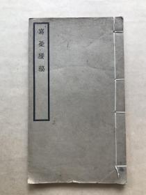 写忧剩稿(16开线装一册全,民国铅印本),上海严载如著,