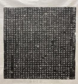 唐 裴系墓志拓片,唐朝著名书法家史惟则书,墨拓规格:76*76cm,市面流通极少。