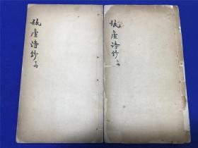 民国开文社白纸排印本诗文集常熟翁同龢《瓶庐诗钞》六卷两册全