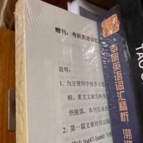 考研英语词汇精析 溯源解义 学单词 (赠品——增刊:经济学人拓展素材)