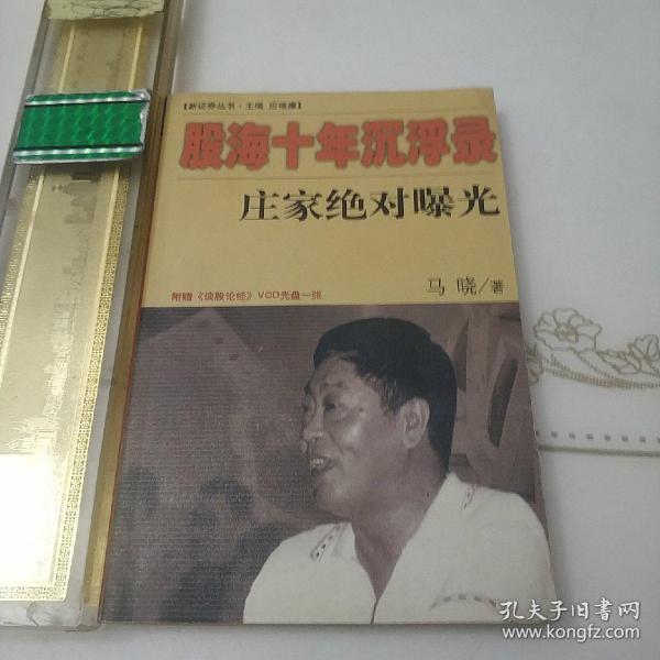 股海十年沉浮录:庄家绝对曝光-新证券丛书