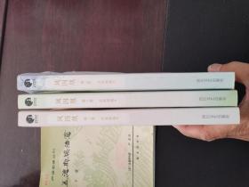 凤囚凰 第一、二、三卷 终极珍藏版