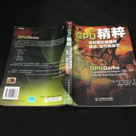 GPU精粹:实时图形编程的技术、技巧和技艺