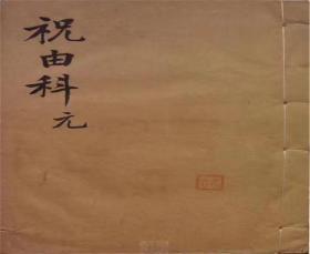 祝由科道医治病驱邪秘诀奇书乾元亨利贞五册 搃敇符咒 勅觧犯符咒
