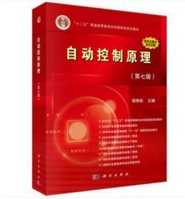 自动控制原理胡寿松 第七版 教材 题海与考研指导第三版