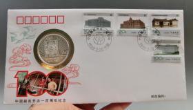 收藏级美品、老精稀、1996年中国邮政100周年纪念银币封