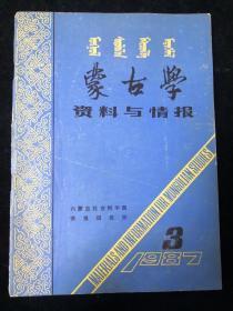 蒙古学资料与情报(季刊)1987年第3期 总第31期
