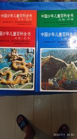 中国少年儿童百科全书 (全四册)