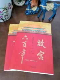《故宫六百年(上下册)》签名钤印毛边本(去过故宫1000多次的史学大家阎崇年完整讲述故宫600年)