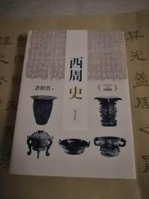 毛边本·编号·赠特制藏书票 台湾联经版 钤许倬云先生印《西周史 (增订新版)》包邮