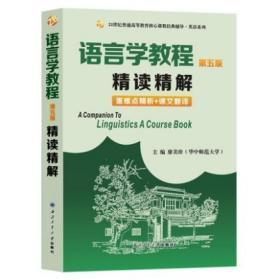 胡壮麟语言学教程第五版精读精解(含重难点精析和中文翻译)