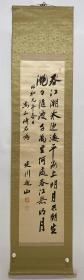 日本回流字画 原装旧裱  612号   建川美次    (板绫)