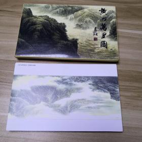 黄河万里图(明信片24张全)