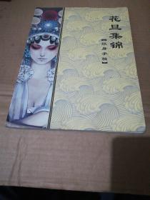 纹身手稿 :花旦集锦