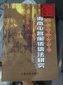 海南屯昌闽语语法研究