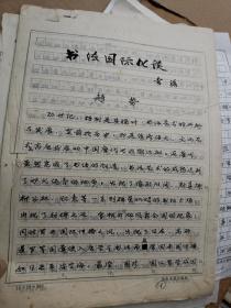 书法家 李潺 手稿 《书法国际化谈》