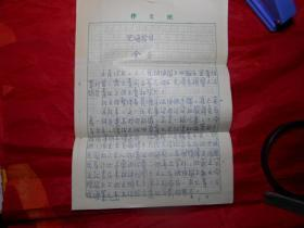 天津作家 余安 散文《史海拾贝》手稿5页(附实寄封一枚,《今晚报》编辑姜维群 复信一页)