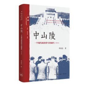 中山陵:一个现代政治符号的诞生(增订版)