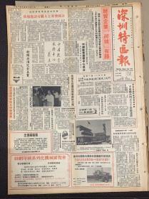 深圳特区 1985年9月2日 1*吴南生当选为广东政协主席  2*中国教育服务中心成立彭真同志题名  3*教师住房问题将得到改善。市府发出450套建房。 4*证券的二级市场 5*龙岗文化体育中心落成  138元