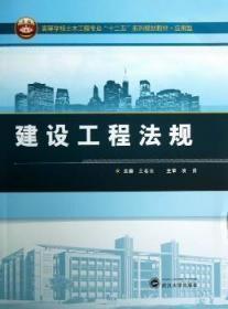 全新正版图书 建设工程法规 王若志主编 武汉大学出版社 9787307113022 胖子书吧
