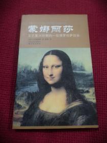 蒙娜丽莎  文艺复兴时期的一位佛罗伦萨妇女