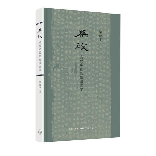 为政——古代中国的致治理念