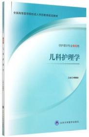 儿科护理学(供护理学专业专科用)
