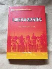 行唐县革命老区发展史