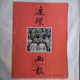 连环画报(1997年第7期)