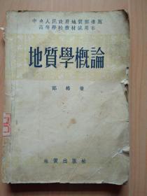 地质学概论(1954年版,郎格著,中央人民政府地质部推荐高等学校教村试用本)