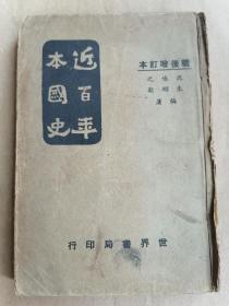 近百年本国史(战后增订本)民国28年9月初版