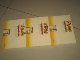 文化遗产档案丛书:天津皇会 【3本合售】