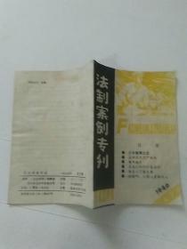 法治案例专刊1986第7期