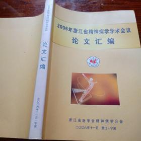 2006年浙江省精神病学学术年会论文汇编
