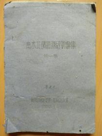 南水北调(1959大跃进中开始的)勘测经验汇集,黄河勘测设计院第一勘测设计队于1960年1月编写刻印