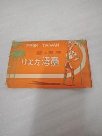 《常夏台湾》明信片现存7张合售